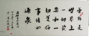 凤山教师—潘龙斌.jpg