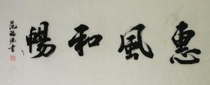 胜利教师—范福源.jpg